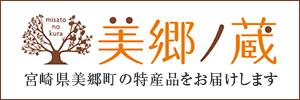 美郷ノ蔵オンラインショップ