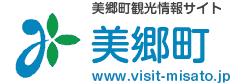 美郷町公式観光サイト