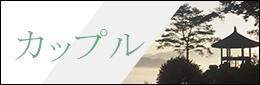 美郷の観光_カップル向け