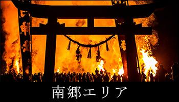 美郷の祭り・イベント 南郷エリア