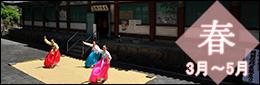 美郷町 春のイベント・祭り