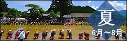 美郷町 夏のイベント・祭り
