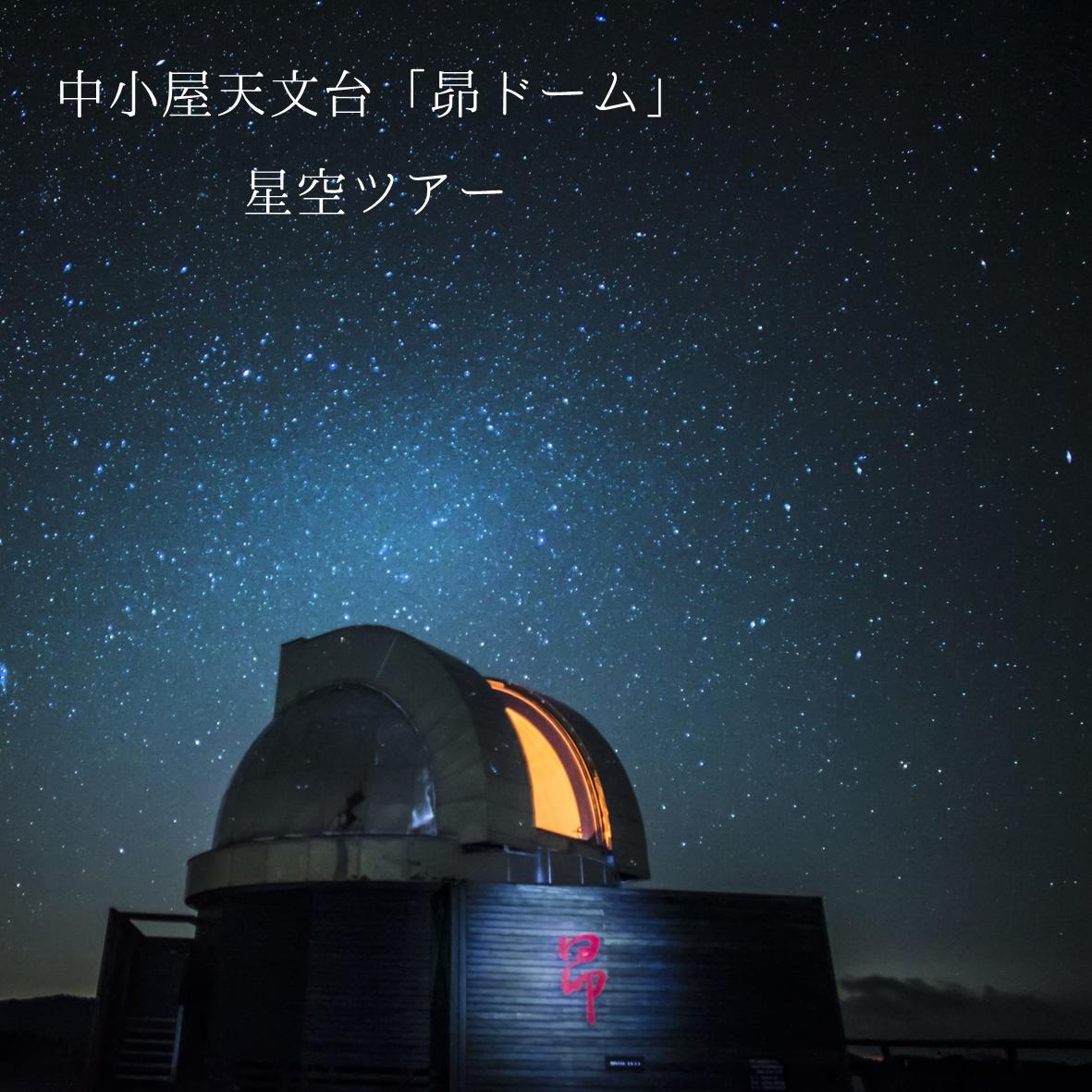 中小屋天文台「昴ドーム」星空ツアー
