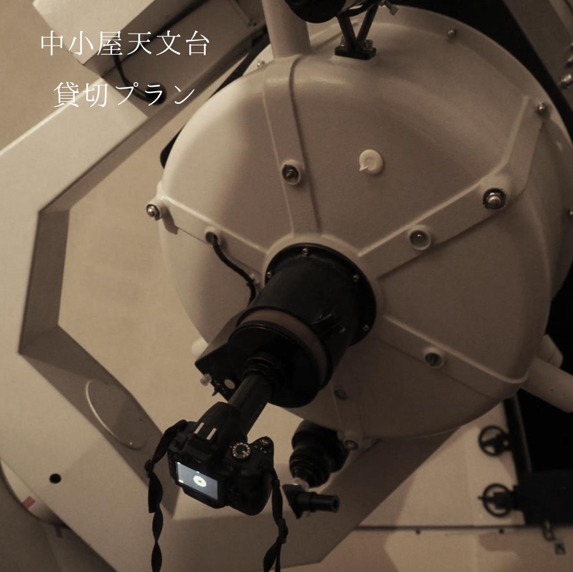 平日1日1組限定!中小屋天文台 貸切プラン